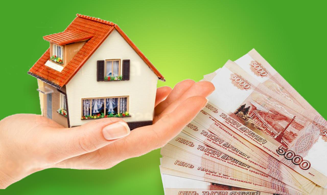 получить займ на покупку жилья
